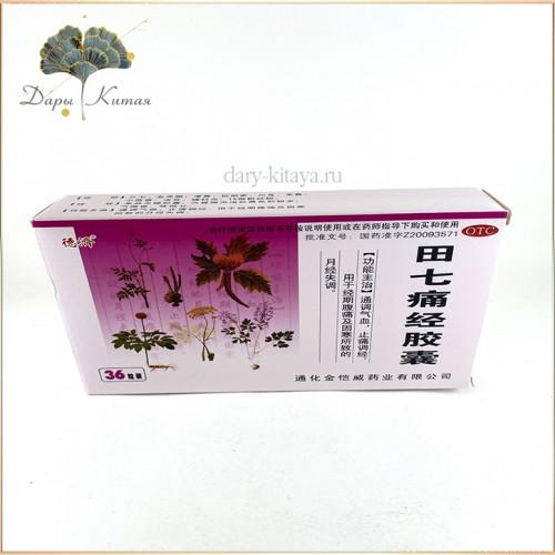 Китайские капсулы при дисменорее. (нарушении менструального цикла и боли)  Tianqi Dysmenorrhea 36 шт.