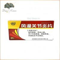 Таблетки от ревматоидного артрита Fengshi Guanjieyan Pian. 24 шт.