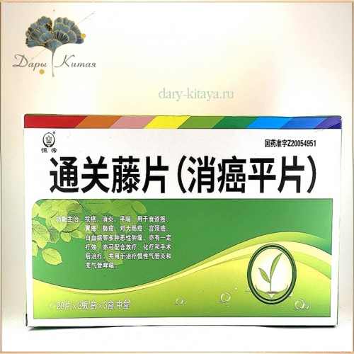 Xiaoaiping pian. Китайский препарат от онкологии, при лучевой и химиотерапии. 120 шт.