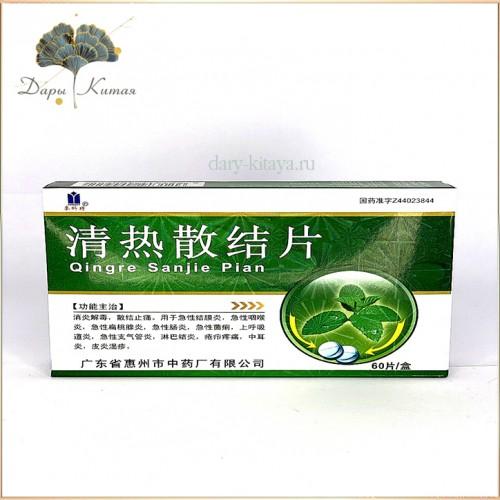 Китайские капсулы Qingre Sanjie Pian. от конъюнктивита, фарингита,  ОРЗ, бронхита.  60 шт.