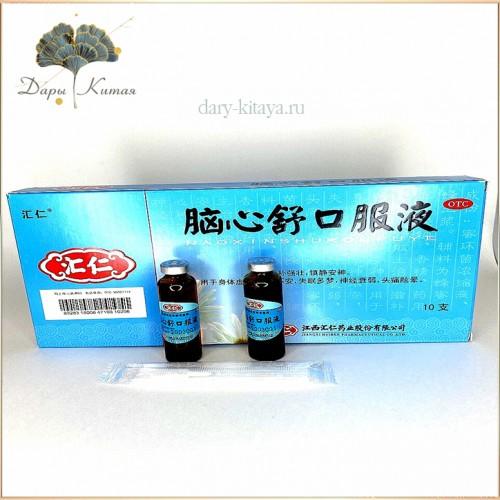 """Эликсир для сосудов головного мозга """"Наосиньшу""""Naoxinshu Oral Liquid Hanyu Pinyin. 10 флаконов."""