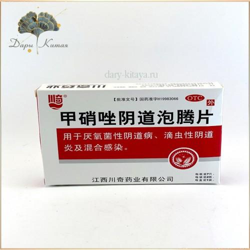 Китайские вагинальные шипучие таблетки(свечи) Vaainl Eferveet Tabiet. 14 шт.