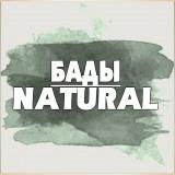 Бады Natural