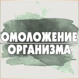 Омоложение