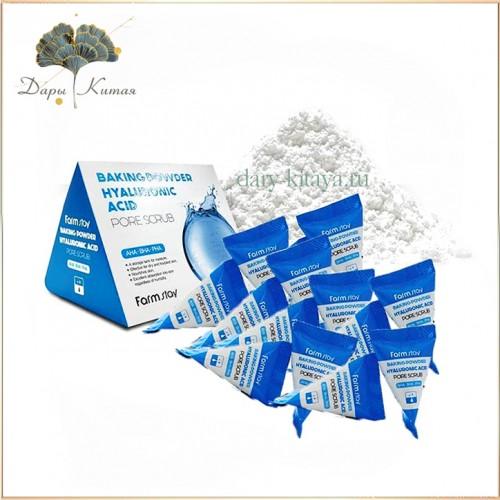 Скраб для лица в пирамидках FarmStay Baking Powder Hyaluronic Acid Pore Scrub 25шт