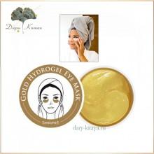 Гидрогелевые патчи для глаз Cubilose Nourlsh eye Mask crystal collagen gold с экстрактом золота, 60 патчей