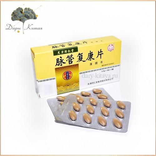 Майгуань фукан пянь Maiguan Fukang Pian таблетки от варикоза и васкулита