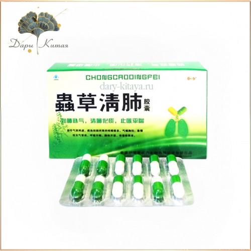 Капсулы «Чунцао Цинфэй» (Chongcaooingfei)-от легочных заболеваний: кашель, острый и хронический бронхит.