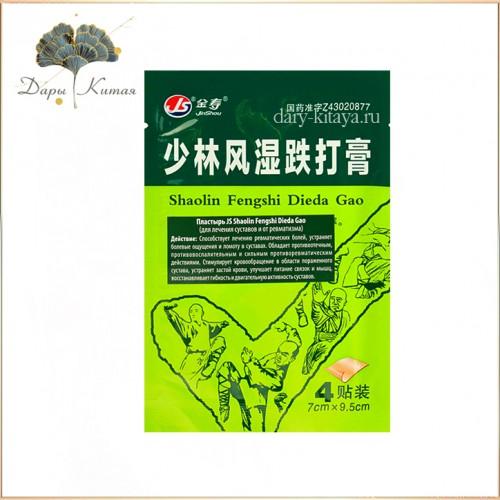 Пластырь для суставов и от ревматизма (4 шт.) - JinShou Shaolin Fengshi Dieda Gao