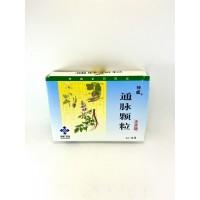 """Китайские гранулы """"Тонгмай""""  от аритмии, ишемии, одышки, 10 пакетиков."""